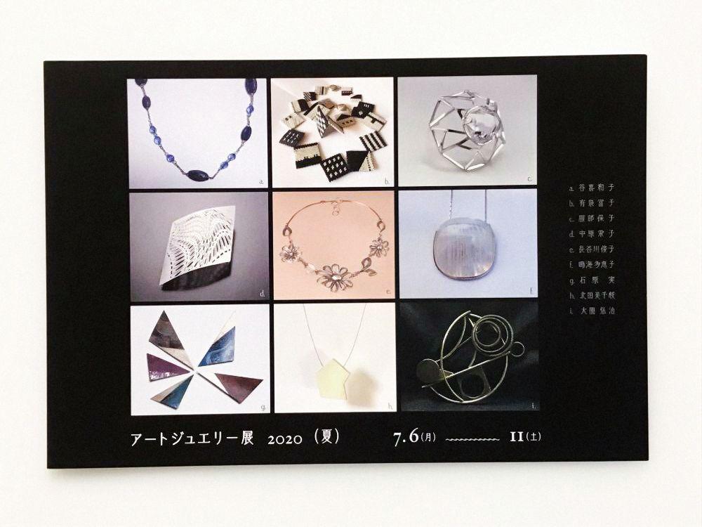 アートジュエリー展 2020(夏)DM
