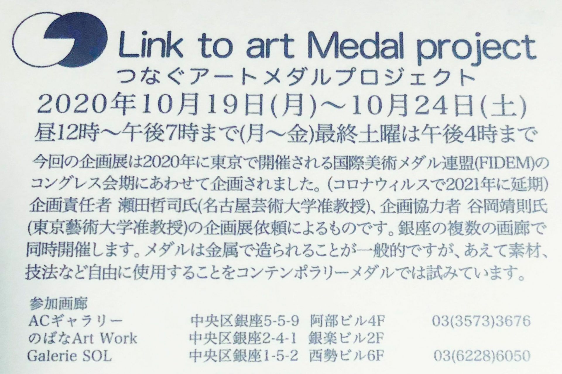 つなぐアートメダルプロジェクト